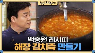 백종원, 얼큰푸짐한 해장 ′김치죽′ 만들기 핵꿀팁! 집밥 백선생 31화