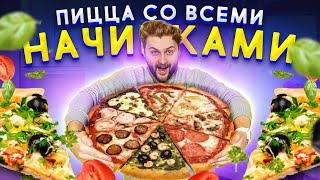 Самая ДЕШЕВАЯ пицца без начинок