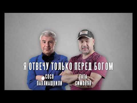Тата Симонян & Сосо Павлиашвили - Я отвечу только перед Богом |2019|