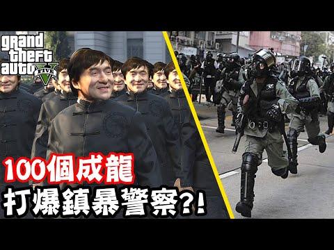 100個成龍打得過香港鎮暴警察嗎?