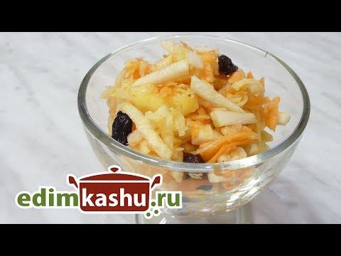 Вкуснейший витаминный салат из репы с яблоком Turnip salad