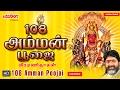 108 Amman Poojai   Veeramanidasan  Amman songs  Tamil Bakthi Padalgal  Aadi Masam   Tamil Devotional