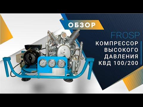 Компрессор FROSP КВД 100/200