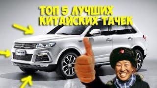ТОП 5 лучших китайских автомобилей
