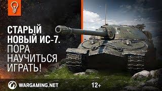 Смотреть онлайн Как играть в World of Tanks на ИС-7