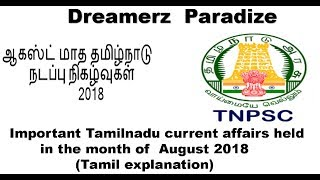 TNPSC Current Affairs 2018 | Exam preparation