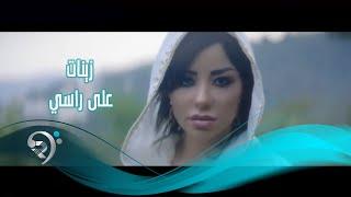 Zinat - Ala Rase (Official Video) | زينات - على راسي - فيديو كليب تحميل MP3