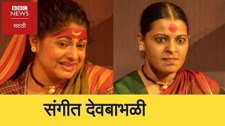 Is 'Sangeet Devbabhali' a feminist play? संगीत देवबाभळी नाटक स्त्रीवादी ? (BBC News Marathi)