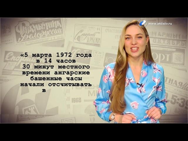 Ну и денек 20 марта 2019