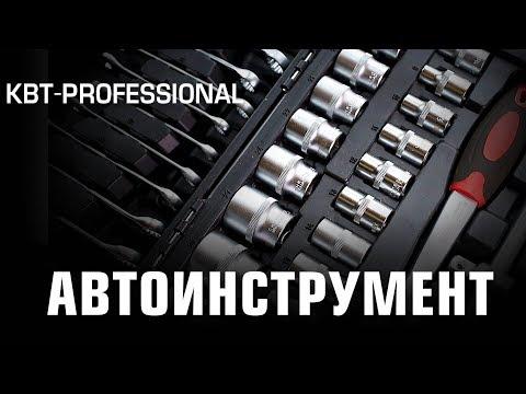 Набор автоинструмента серии PROFESSIONAL