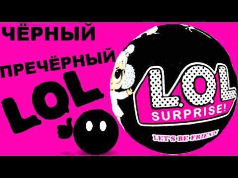 #ЛОЛПОДДЕЛКА / #КУКЛАЛОЛ/ #ЧЕРНЫЙЛОЛ #Принцесса Стефания