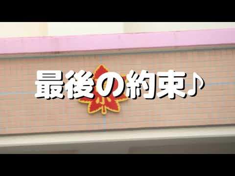 高尾野小学校卒業生が歌う「最後の約束」鹿児島県