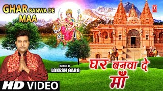 घर बनवा दे माँ GHAR BANWA DE MAA I LOKESH GARG I New Devi Bhajan I Full HD Video Song