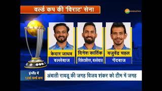 इंग्लैंड में होने जा रहे विश्वकप के लिए भारतीय टीम का ऐलान