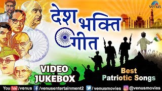 Best Patriotic Songs | Independence Day Special | Hindi Movie Songs | Jukebox