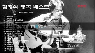 김광석의 히트곡 광고없이 듣기