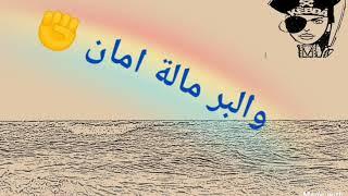 تحميل اغاني عايم في بحر الغدر MP3