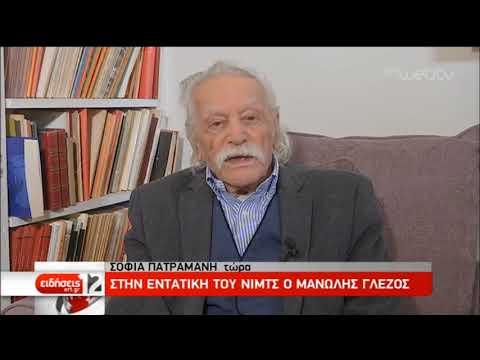 Στην εντατική του ΝΙΜΤΣ ο Μανώλης Γλέζος | 21/11/2019 | ΕΡΤ