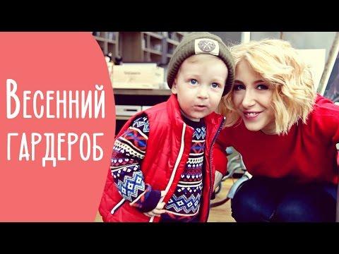 Базовый гардероб ребенка на весну | 5 комплектов одежды для мальчика | Family is...