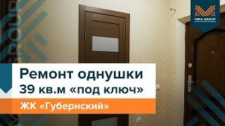 Ремонт квартиры «под ключ» в ЖК «Губернский»