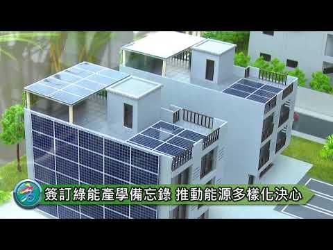 「百座世運 光電計畫」達標 許立明簽訂綠能產學合作備忘錄