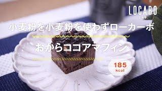 ロカボデザートおからココアマフィンの作り方