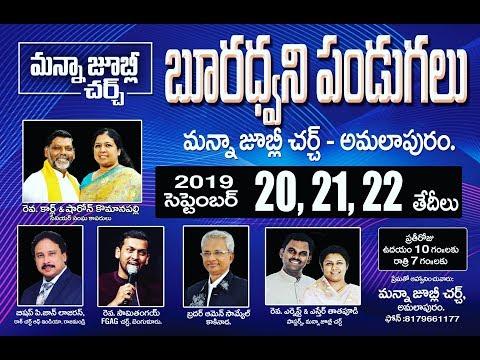 Manna Jubilee Church Conference 2019 Promo    Amalapuram