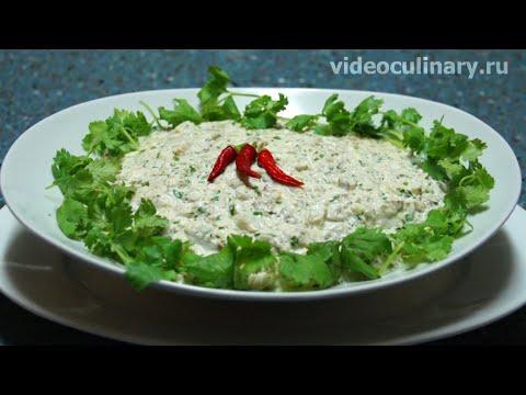 Салат из запечённых баклажанов - Рецепт Бабушки Эммы