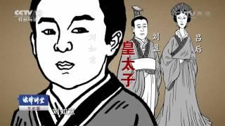 政治制度史话·两汉篇(一)后宫专权(上)【法律讲堂  20160725】