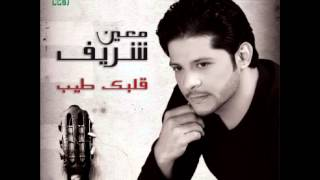 Moin Sharif ... Kul Alhaq Aliyek   معين شريف ... كل الحق عليك تحميل MP3