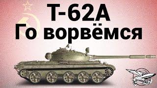 Т-62А - Го ворвёмся