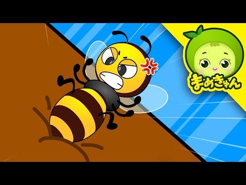 , title : 'ハチに気をつけて! | 安全ヒーロー |  モング | まめきゅん MAMEKYUNN