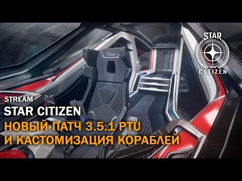 Star Citizen: Новый Патч 3.5.1 PTU и Кастомизация Кораблей   Стрим