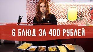 6 БЛЮД ЗА 400 РУБЛЕЙ