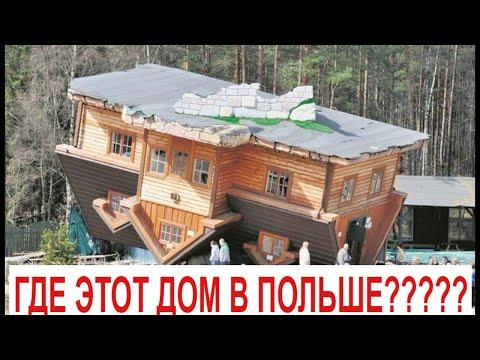 Необычные Дома в Польше кривой домик ДОМ перевертыш вавилонская башня в Варшаве