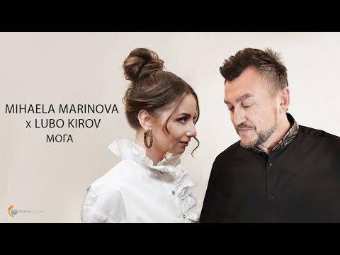 """Любо Киров и Михаела Маринова ни подаряват """"Мога"""" за Деня на влюбените"""