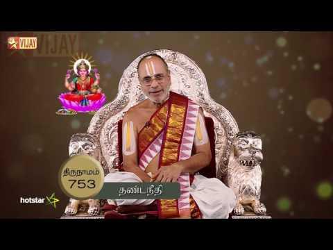 Lakshmi-Sahasranamam-Episode-444