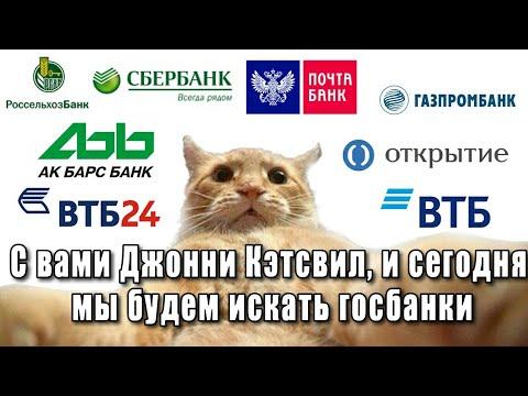 Государственные банки