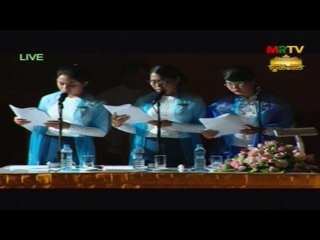 ၂၀၁၉ ခုနှစ် အပြည်ပြည်ဆိုင်ရာ ဒီမိုကရေစီနေ့အထိမ်းအမှတ် အခမ်းအနားကျင်းပမှု ဗီဒီယိုမှတ်တမ်း အပိုင်း(၂)