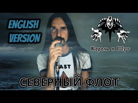 Король и Шут - Северный Флот (English version by Even Blurry Videos)