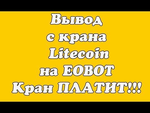 Вывод с крана Litecoin на Eobot Кран ПЛАТИТ
