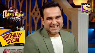 Kapil और Pankaj जी ने याद की पुरानी Films | The Kapil Sharma Show | Celebrity Birthday Special
