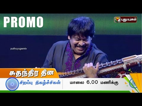 Freedom-Raagam-Independence-Day-Special-PROMO-Puthuyugam-TV