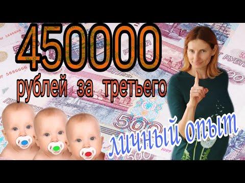 450000 рублей за третьего ребенка - как получить?? Личный опыт и пошаговая инструкция.