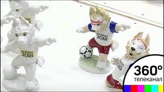 «Дулевский фарфор» выпустил первые сувениры с символикой ЧМ‐2018