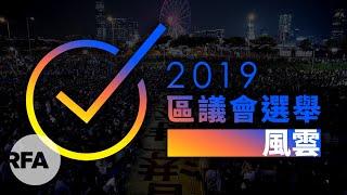 【2019年香港區議會選舉「光復戰」系列】