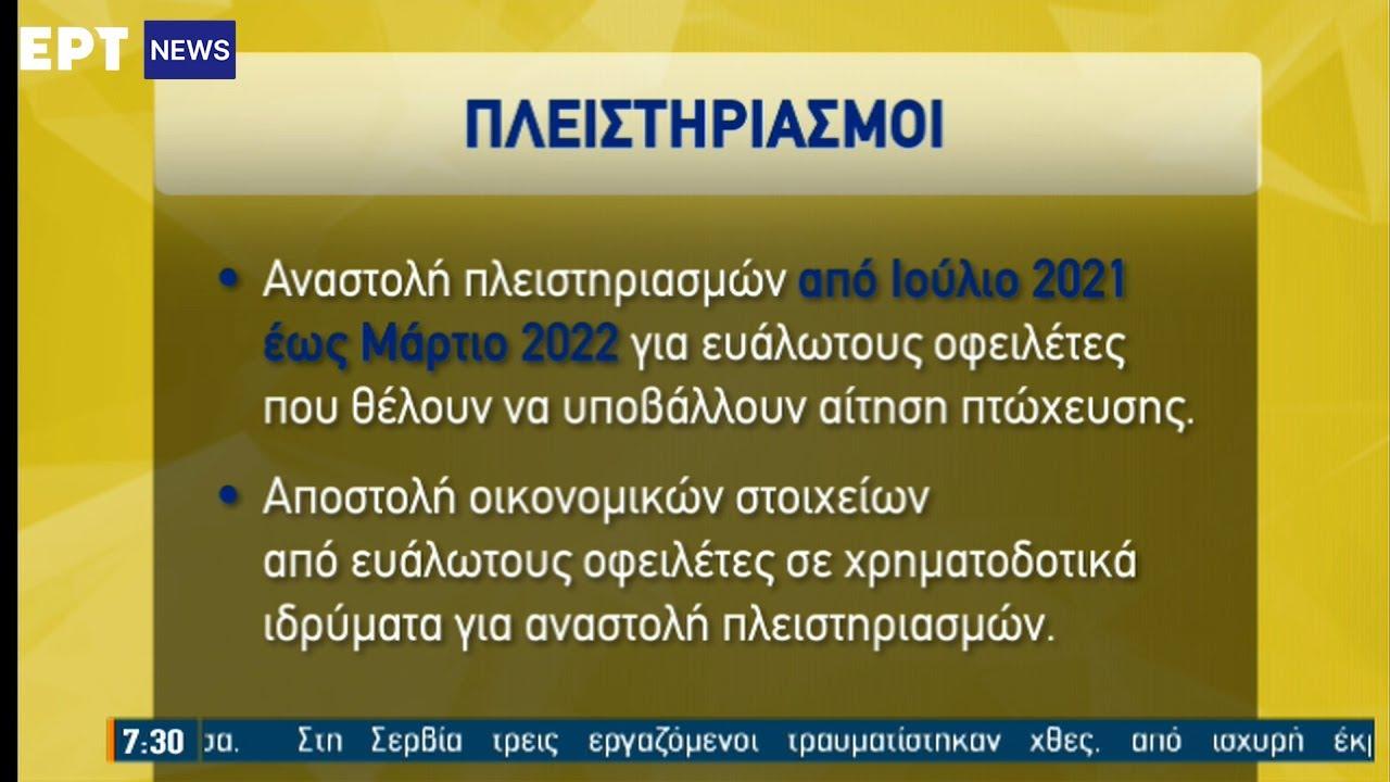 Αναστολή πλειστηριασμών από Ιούλιο 2021 έως Μάρτιο 2022 για τους ευάλωτους οφειλέτες | 20/6/21 | ΕΡΤ