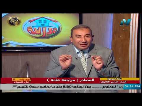 لغة عربية للصف الثاني الثانوي 2021 - الحلقة 21 - نحو - المصادر : مراجعة عامة