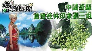 茶餘飯後 | 中國奇騷首推桂林印象劉三姐! | 第五集 B 第二節