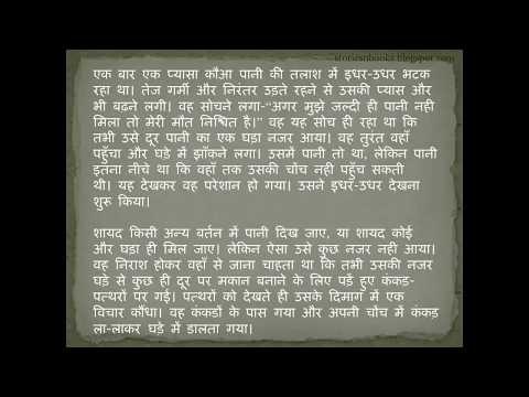 The Thirsty Crow | प्यासा कौआ | Panchatantra Hindi